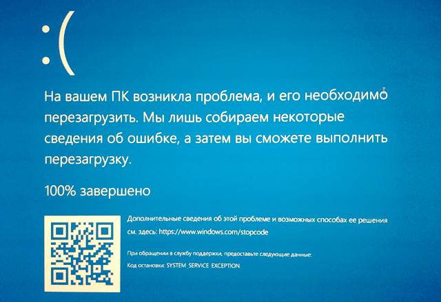 Современный экран критической ошибки Windows