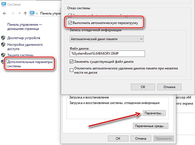 Настройка действий Windows при критической ошибке