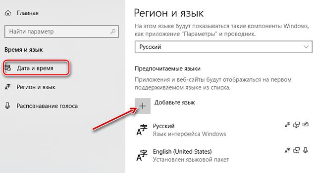 Пробуем добавить новый языковой пакет в Windows 10