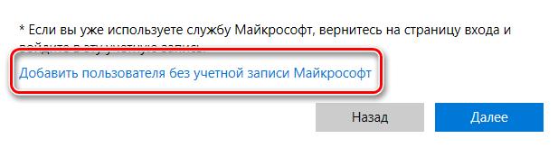 Ссылка создания аккаунта без Майкрософт
