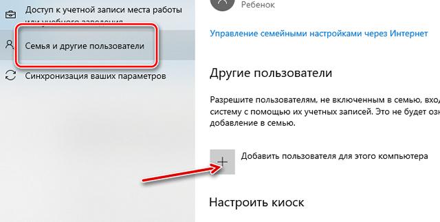 Кнопка добавления нового пользователя на компьютере Windows 10