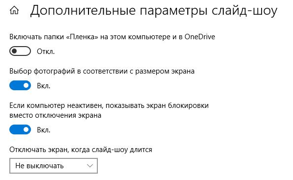 Дополнительные параметры слайд-шоу на экране блокировки
