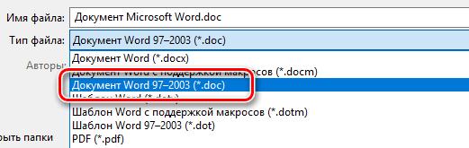 Современные текстовые процессоры поддерживают форматы DOC и DOCX