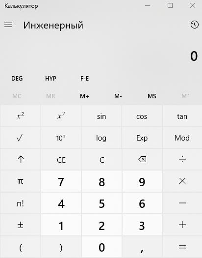 Инженерный режим калькулятора Windows