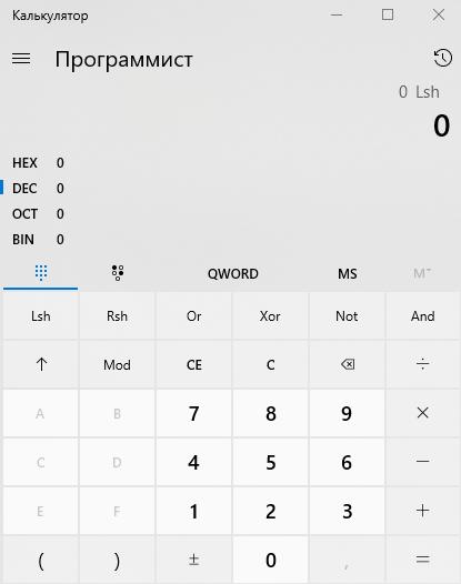 Калькулятор системы Windows в режиме программиста
