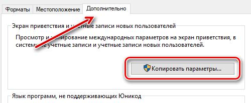 Просмотр и копирование международных параметров на экран приветствия в системные учетные записи и учетные записи новых пользователей