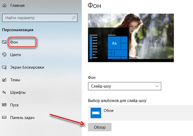 Настройка изображения для фона рабочего стола Windows