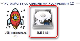 Новый значок диска через реестр