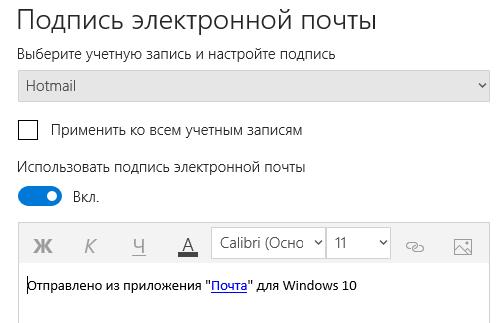 Окно создания новой подписи писем