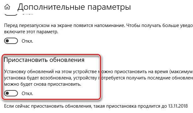 Функция приостановки загрузки обновлений для Windows 10