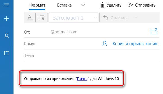 Стандартная подпись почтового приложения системы Windows 10