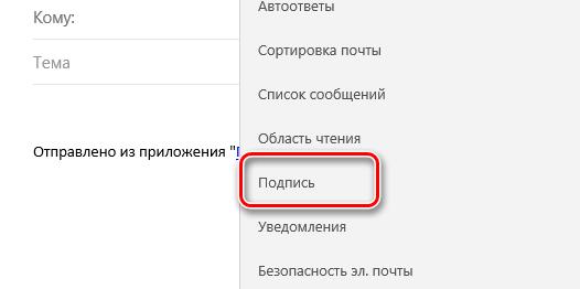 Раздел настройки подписи отправлений в почтовом приложении Windows 10