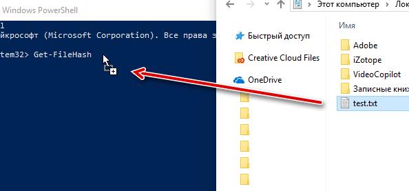 Покажем путь к файлу для расчета контрольной суммы