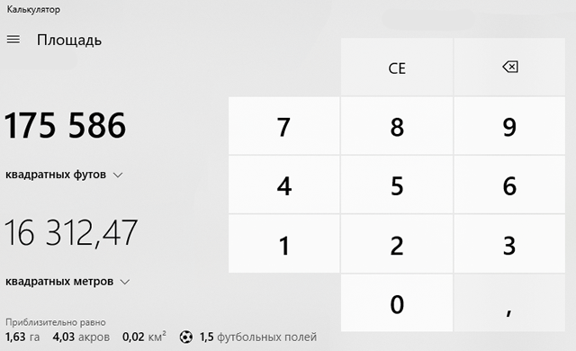 Преобразование метрических единиц в калькуляторе Windows