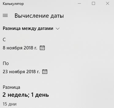 Режим калькулятора Windows для работы с датами