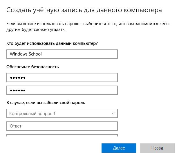 Создаём учетную запись локального пользователя Windows 10