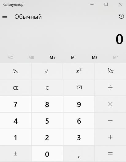 Стандартный режим калькулятора Windows
