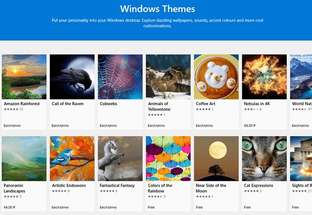 Темы оформления Windows в магазине Store