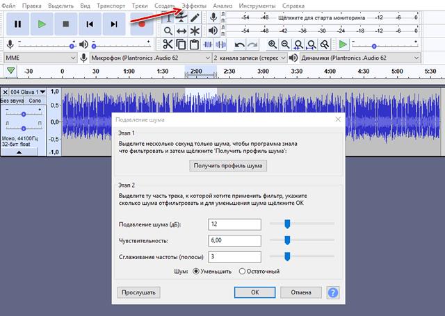 Удаление шума с помощью приложения Audacity