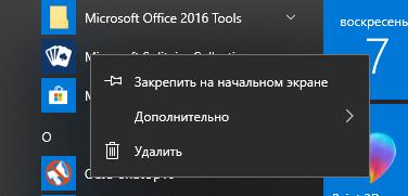 Управление универсальными приложениями Windows в меню Пуск