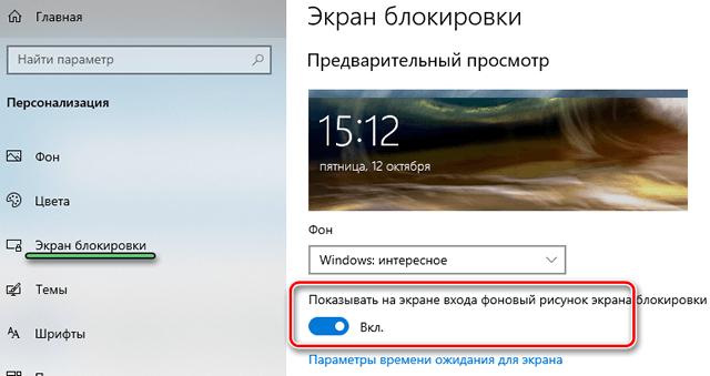 Включение фонового рисунка на экране входа Windows 10