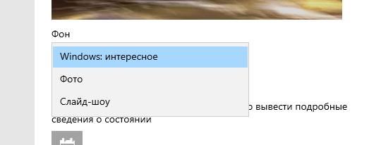 Выбор порядка отображения фона для экрана входа в Windows 10