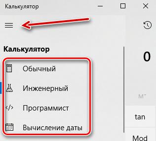 Переключение между режимами калькулятора Windows