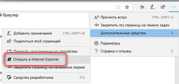 Как открыть страницу сайта в старом Internet Explorer