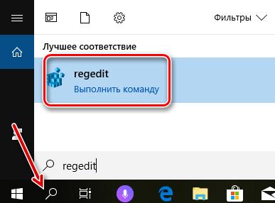 Запуск редактора реестра из меню