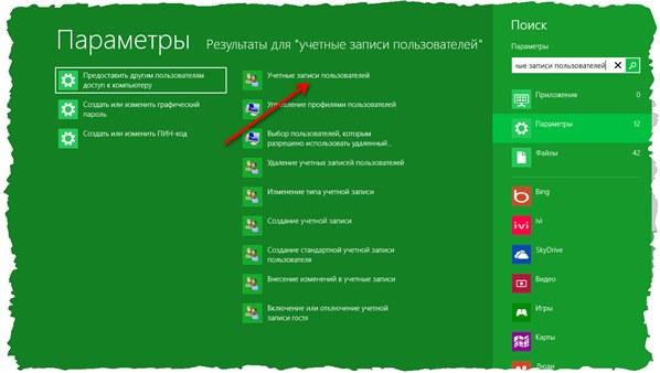 Поиск функций Windows 8