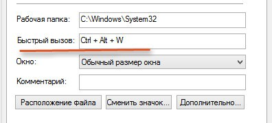 Создание комбинации клавиш для быстрого удаления устройства в Windows