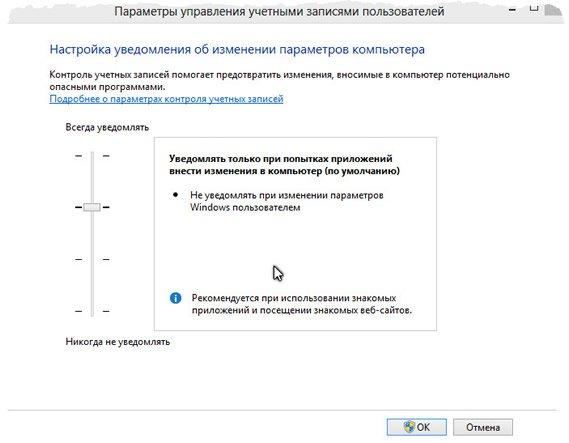 Окно настройки контроля учетных записей Windows