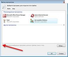 Выбор программы по умолчанию в OS Windows