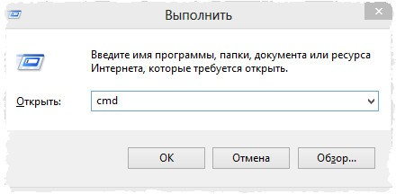 Окно «Выполнить» в Windows