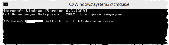Сокрытие папки из командной строки Windows