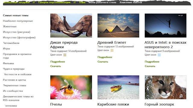 Официальный каталог тем оформления Windows