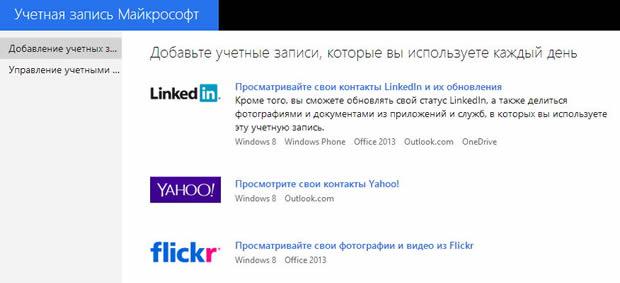 Страница подключение социального аккаунта к учетной записи Microsoft