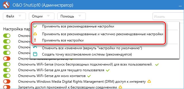 Набор автоматических настроек конфиденциальности Windows 10