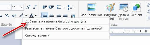 Добавление команды в панель быстрого доступа редактора WordPad