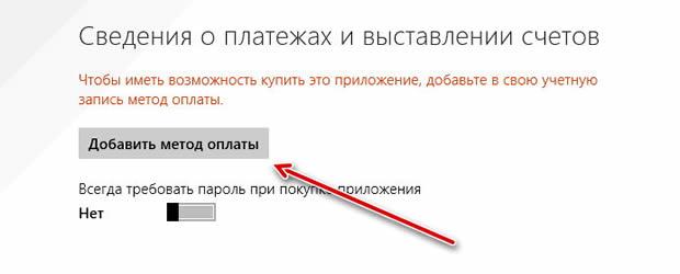 Добавление метода оплаты приложений в магазине Windows