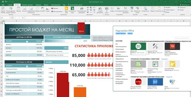 Интерфейс нового Excel в рамках пакета офисных программ Office 2016