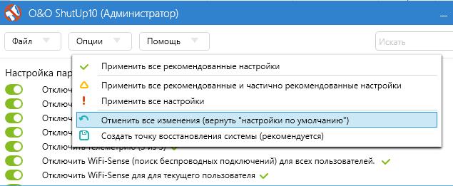 Функция отмены внесенных изменений конфиденциальности Windows