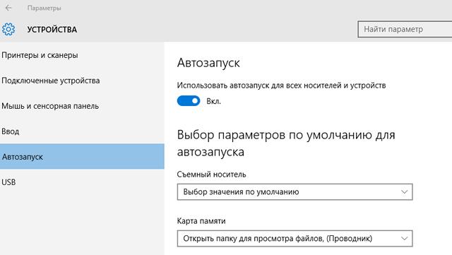 Настройка параметров автоматического запуска носителей и устройств в системе Windows 10