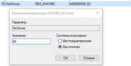 Настройка ключа реестра для скрытия диска