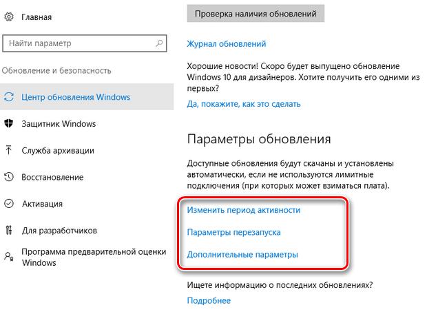Настройка времени и параметров установки обновлений Windows 10