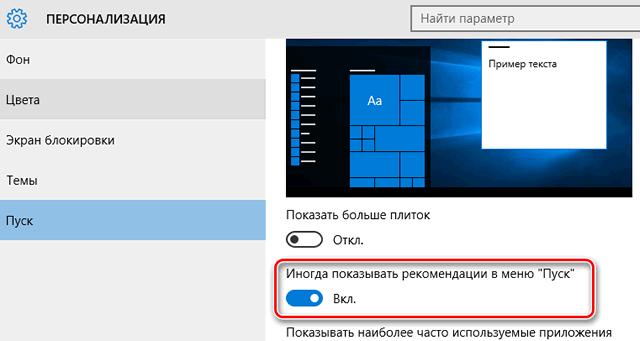 Отключение рекомендаций в меню Пуск Windows 10