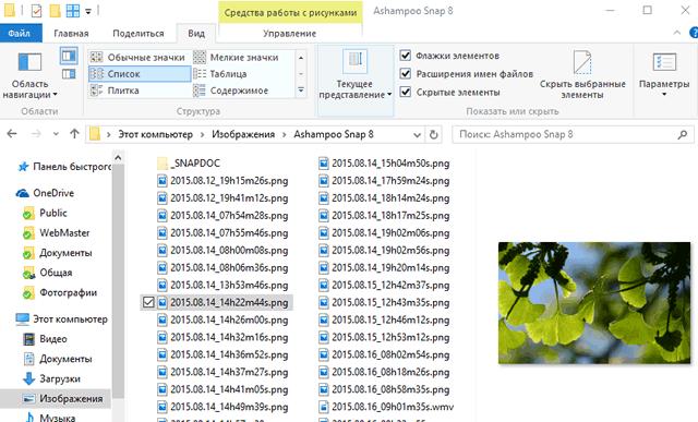 Предварительный просмотр содержания файла в окне проводника Windows 10