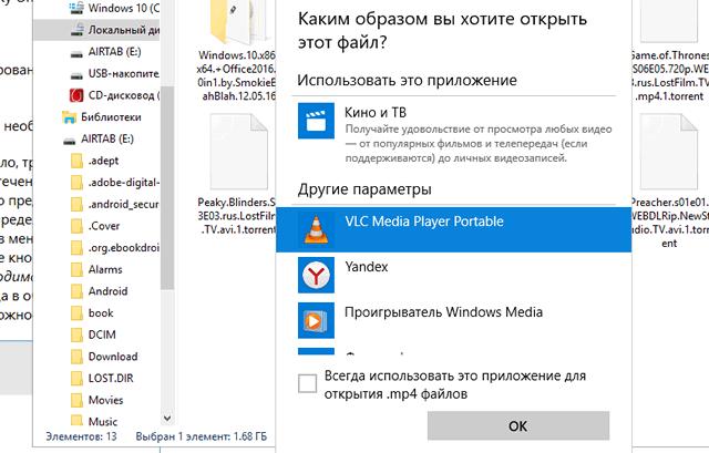 Окно выбора приложения используемого по умолчанию для открытия файлов данного типа