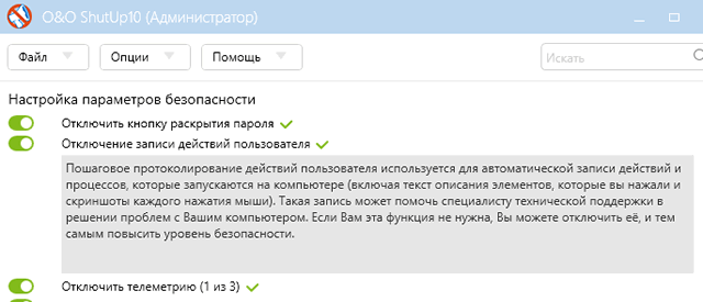 Пример описания отключаемой функции через приложение ShutUp10