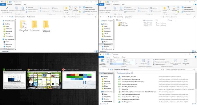 Привязка окон к краям экрана в Windows 10